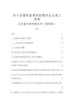 四川省德阳市疫情防控期间企业复工指南(北京盈科德阳)宣传画册