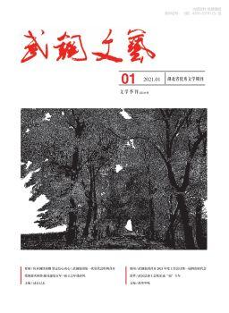 《武鋼文藝》2021年第1期電子宣傳冊