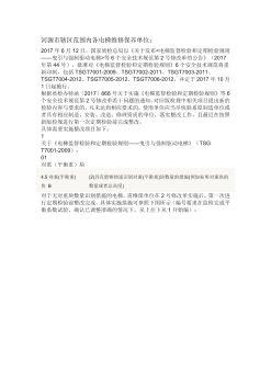 关于实施电梯检规二号修改单中若干问题的通知宣传画册