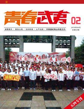 《青春武夷》第二期 电子杂志制作平台