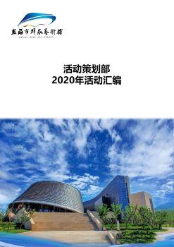 群艺馆活动策划部2020年活动汇编电子画册