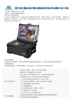 W6801应急平台一体机电子书