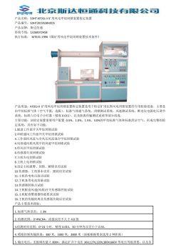 SDHT-KFDSJ-II矿用风电甲烷闭锁装置检定装置电子刊物