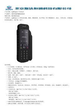 IsatPhone 2卫星电话电子画册