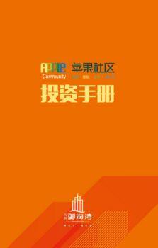天润御海湾苹果社区-投资手册