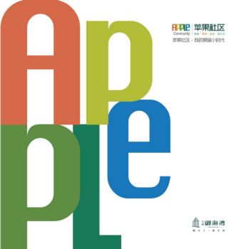 天润御海湾苹果社区-画册