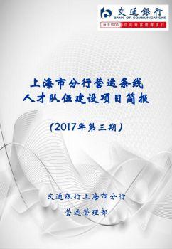 上海市分行营运条线人才队伍建设项目简报 (第三期)1117