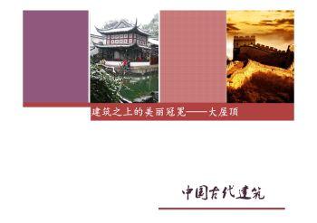 中国古代建筑---屋顶电子刊物