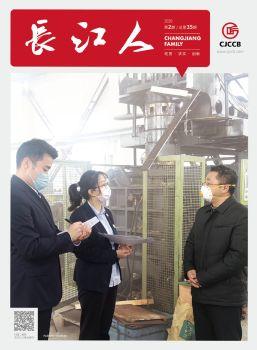 CJCB-2020年第2期內刊電子書 電子書制作軟件