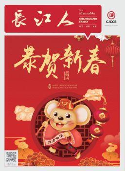 长江商业银行2020年第一期内刊-新春特刊,在线数字出版平台