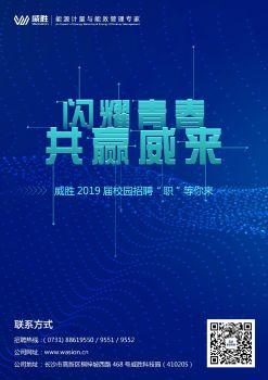 2019威胜校园招聘