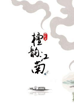 瑞银实木-檀韵江南系列,电子画册期刊阅读发布