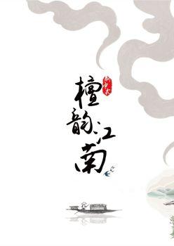 檀韵江南-轻奢新中式系列电子画册