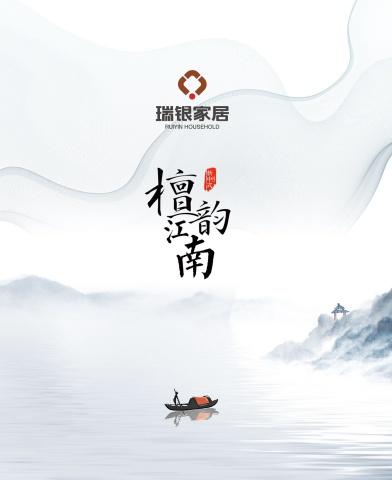 檀韵江南2系列