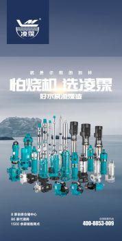2019年10月产品目录-浙江凌霂泵业有限公司,翻页电子画册刊物阅读发布