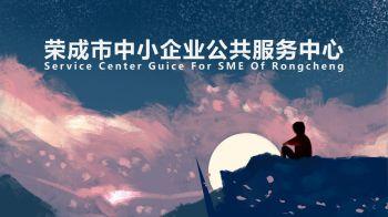 荣成中小企业公共服务中心电子宣传册