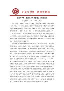 通知+课表(中英)北京大学第一医院泌尿外科护理论坛会议 (2)电子书