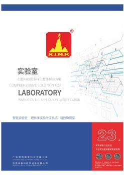 广东厚吉教育科技有限公司电子画册