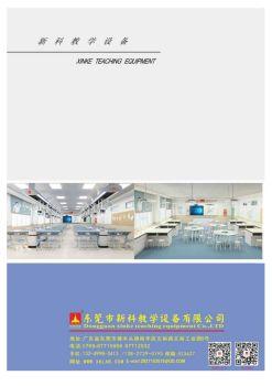 东莞市新科教学设备有限公司电子画册