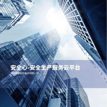安全心—安全生产服务云平台 电子杂志制作平台