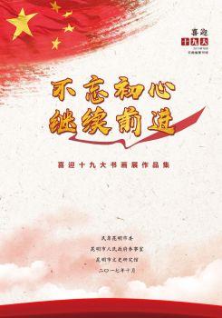 不忘初心·继续前进——喜迎十九大书画展作品集电子宣传册