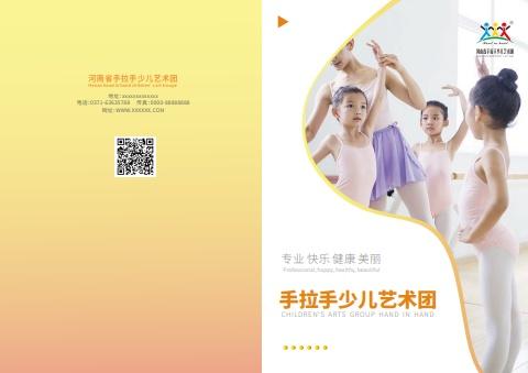 手拉手艺术团宣传册