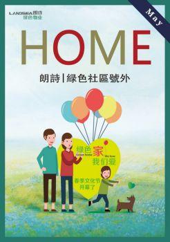 《HOME》五月刊