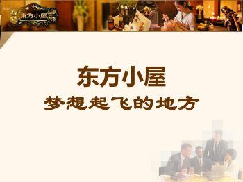 东方小屋招聘介绍电子宣传册