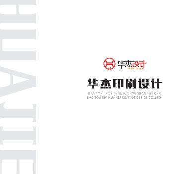 华杰设计电子画册宣传