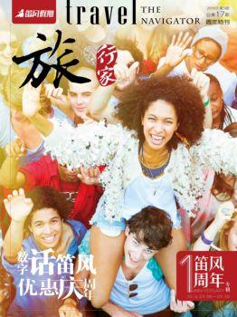 笛风假期《旅·行家》周年庆特刊