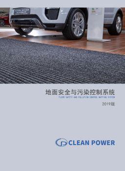 洁力地面安全与污染控制系统画册