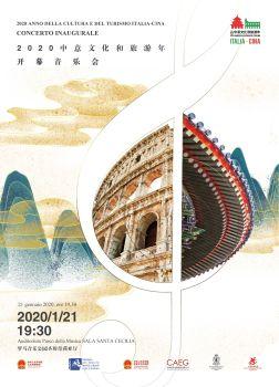 2020中意文化和旅游年开幕音乐会