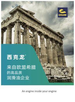 西克龍2021企業手冊-翻頁