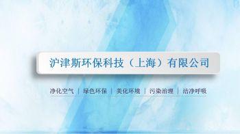 沪津斯Blueair空气净化器报价单电子刊物