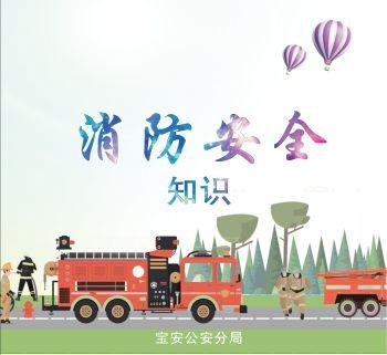 消防安全知识,3D数字期刊阅读发布