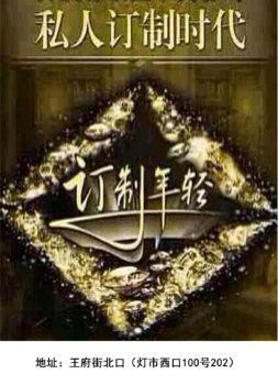 天成美容中心电子宣传册