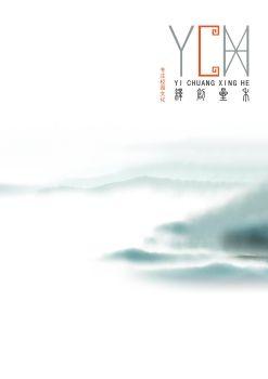 广州绎创星禾装饰工程有限公司彩页电子画册