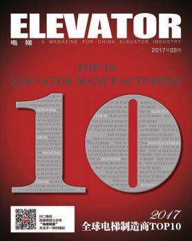 2017全球电梯制造商top10_电梯杂志2017.9