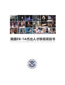 赢众产品宣传手册(不带logo)0408压缩