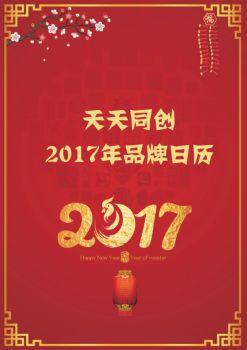 2017天天同创品牌日历电子画册