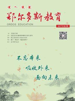 鄂尔多斯教育 2017年第2期电子书