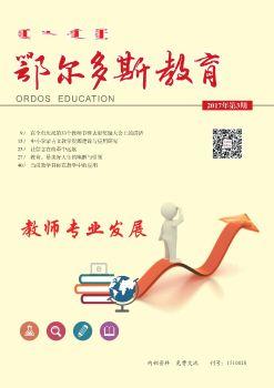 鄂尔多斯教育 2017年第3期电子书