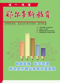 鄂尔多斯教育 2016年第2期电子书