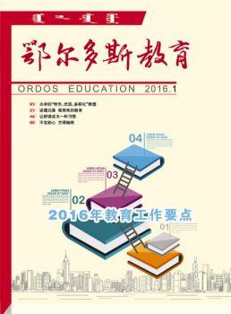 鄂尔多斯教育 2016年第1期电子书