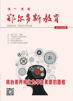 鄂尔多斯教育 2017年第1期电子书