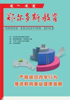 鄂尔多斯教育 2016年第3期电子书