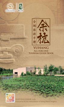 余杭全域旅游手册,在线电子相册,杂志阅读发布