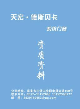 淮安市天宏门窗制造有限公司一资质材料电子画册