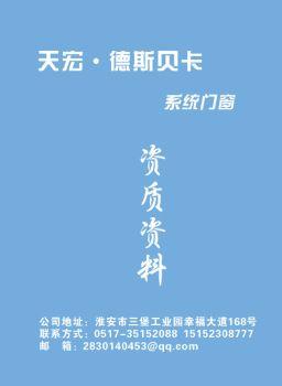 天宏门窗资质文件电子画册