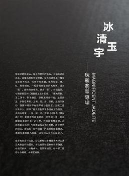 瑰麗翡翠專場 電子雜志制作平臺